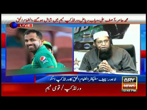 Chief selector Inzamam ul Haq announces 15 member World Cup Squad