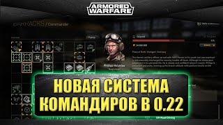 ☝ Новая система командиров в 0.22 / Armored Warfare