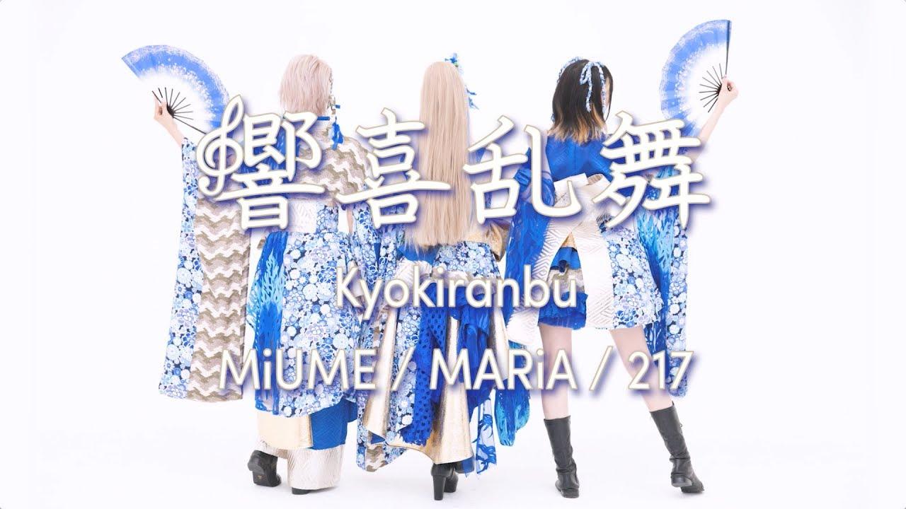 【みうめ・メイリア・217】響喜乱舞kyoukiranbu-【踊っちゃってみた第8弾!!!】