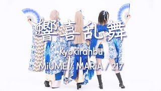 【みうめ・メイリア・217】響喜乱舞 -Kyoukiranbu-【踊っちゃってみた第8弾!!!】