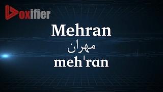 How to Pronunce Mehran (مهران) in Persian (Farsi) - Voxifier.com