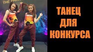 Танец для конкурса UDO HIP HOP THAILAND