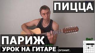Пицца - Париж (Видео урок) как играть на гитаре