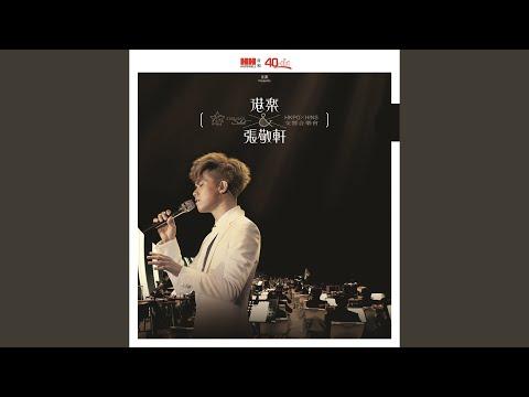 Chun Qiu (2011 Live in Hong Kong)