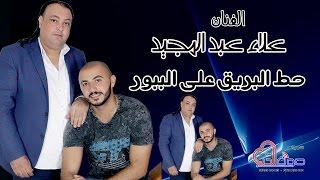 الفنان علاء عبد المجيد/ حط البريق على الببور 2017 / حفلة اميرالزحراوي