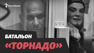 Как бойцам «Торнадо» в Киеве оглашали приговоры за пытки и насилие
