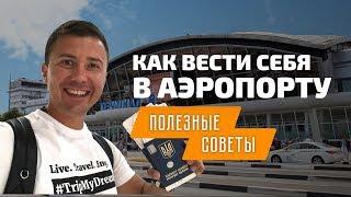 видео Київ франкфурт авіаквитки | Дешеві авіаквитки онлайн Perelit.com.ua