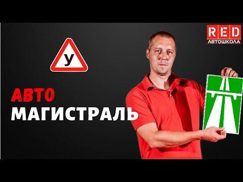 АВТОМАГИСТРАЛЬ - Легкая Теория с Автошколой RED