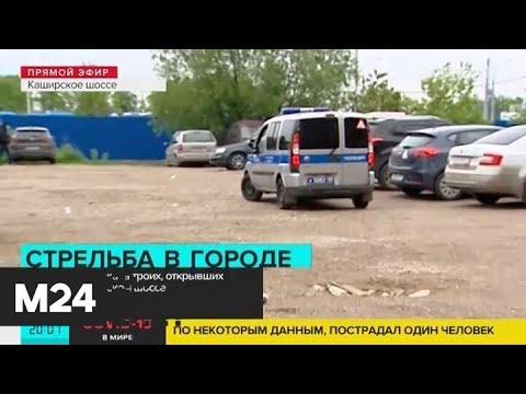 Полиция задержала троих, открывших огонь на Каширском шоссе - Москва 24