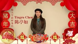 2019 UCL Chinese New Year Gala Intro - 伦大学联春晚祝福视频 - UCLCSSA