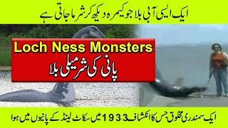 Loch Ness Monster In Urdu - Water Animals In The Sea - Purisrar Dunya Urdu Documentaries