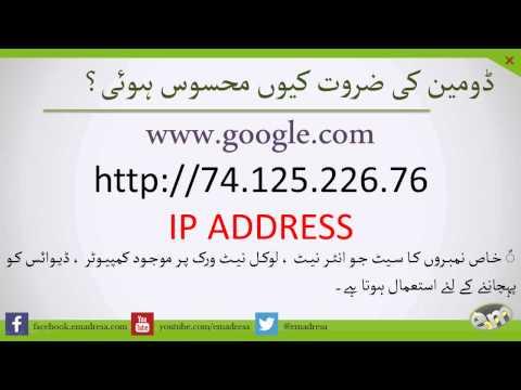 What is Domain Name Urdu Tutorial by emadresa.com
