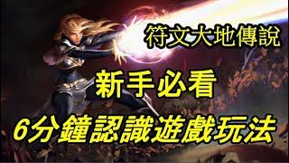 【符文大地傳說】6分鐘認識遊戲玩法 新手必看 英雄聯盟卡牌遊戲 Legend Of Runeterra