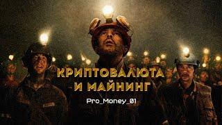 Криптовалюта и майнинг - Pro_Money #01