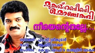 Neyentethalle | Muthu Habeebi Monchathy | karaoke with lyrics | Malayalam Album Song