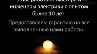 видео Вызов электрика в Киеве