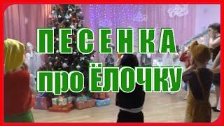 Хороводная ПЕСЕНКА про Ёлочку «В гости к елке мы пришли...»