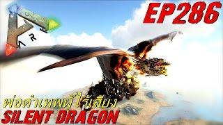 BGZ - ARK: Survival Evolved EP#286 มังกรเทพพ่อของดำ Silent Dragon