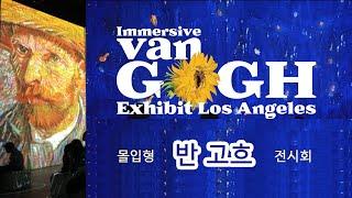 몰입형 반고흐 전시회 Immersive Van Gogh…