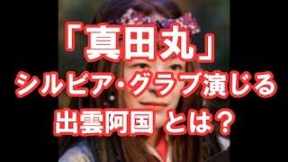 シルビア・グラブ演じる「真田丸」出雲阿国とは? (オマケ画像あり)