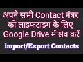 How to Save Contacts Number in Google Drive | import/export contacts Number | Hindi