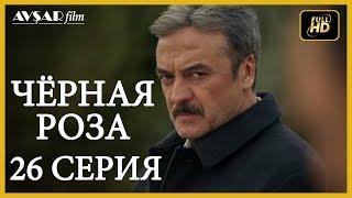 Чёрная роза 26 серия русская озвучка