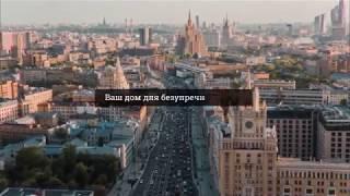Стильная квартира в клубном доме в тихом центре Москвы