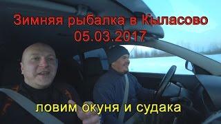 """Зимняя рыбалка в Кыласово. 05.03.17. Езда на """"Мудях"""""""