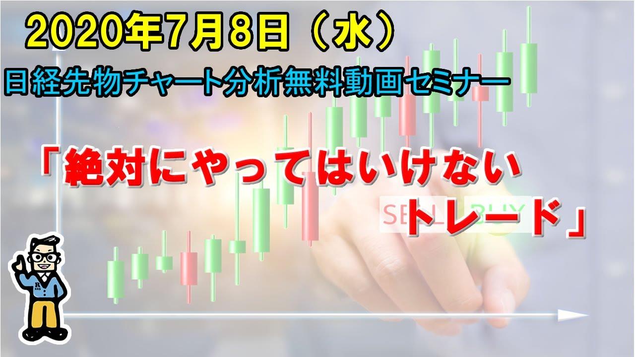 【絶対にやってはいけないトレード】2020年7月8日(水) 日経先物チャート分析無料動画セミナー