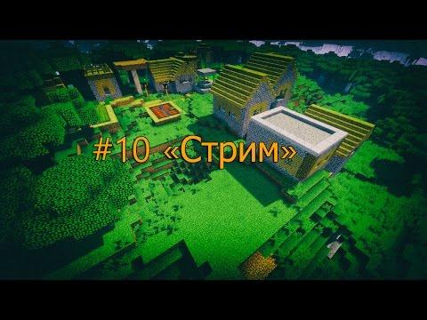 Выживание в Minecraft 1.10.2 #10 [Стрим] - Видео из Майнкрафт (Minecraft)