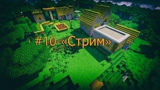 Выживание в Minecraft 1.10.2 #10 [Стрим]
