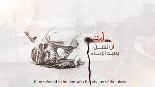 ياشهيد ||محمد الوهيبي ||2019