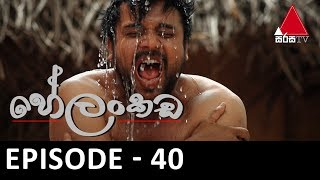 Helankada - Episode 40 | 07th September 2019 | Sirasa TV Thumbnail