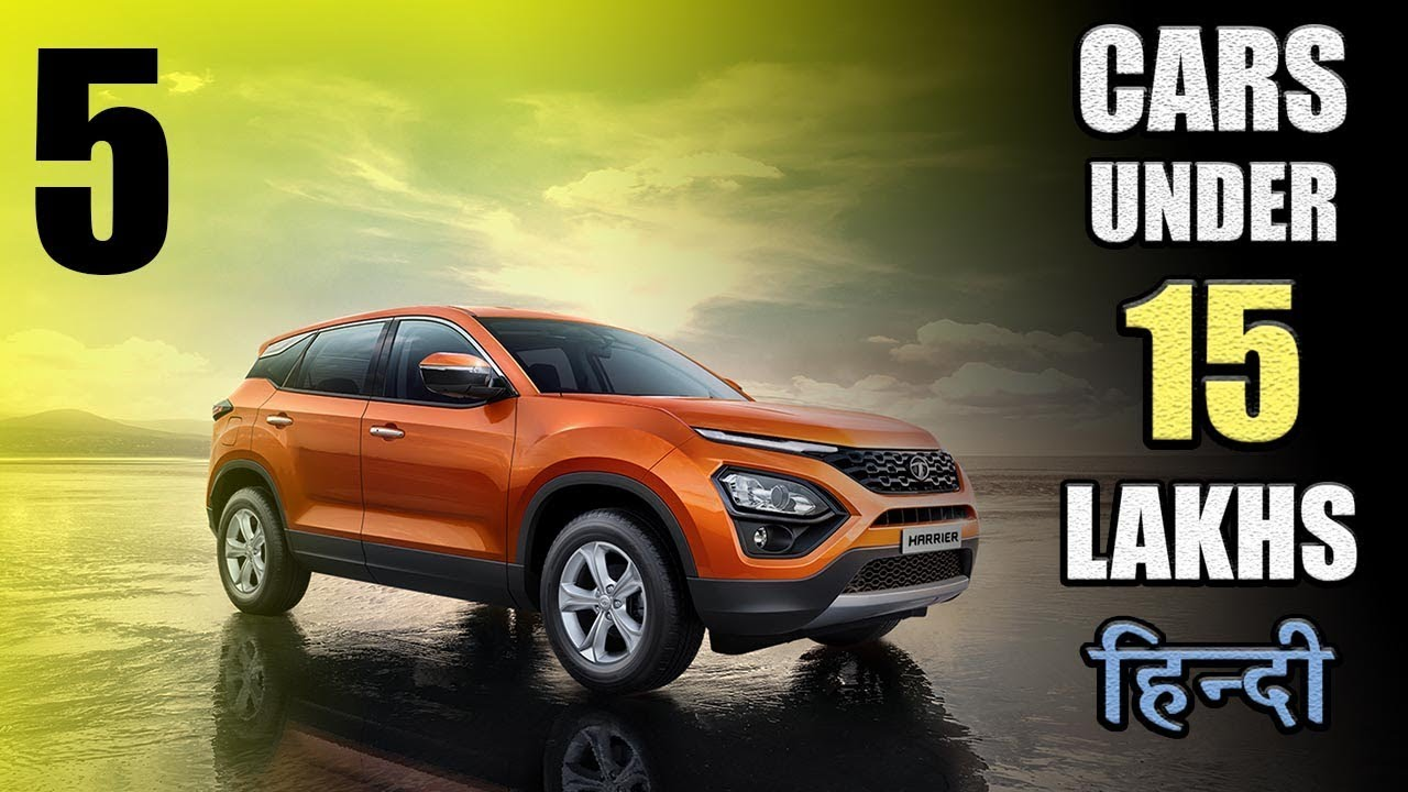 Top 5 Best Cars under 15 Lakhs in India 2019 (Hindi)