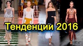 видео Тренды сезона весна-лето 2016 и модная одежда