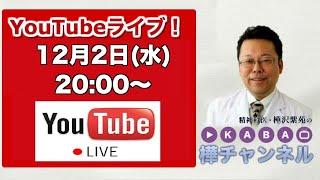 【2020.12.2 (水) 20時〜】YouTubeライブ!【 精神科医・樺沢紫苑】