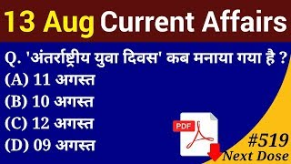 Next Dose #519 | 13 August 2019 Current Affairs | Daily Current Affairs | Current Affairs In Hindi