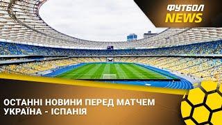 Україна Іспанія Безус замінив Малиновського стан газону НСК та виконання гімну