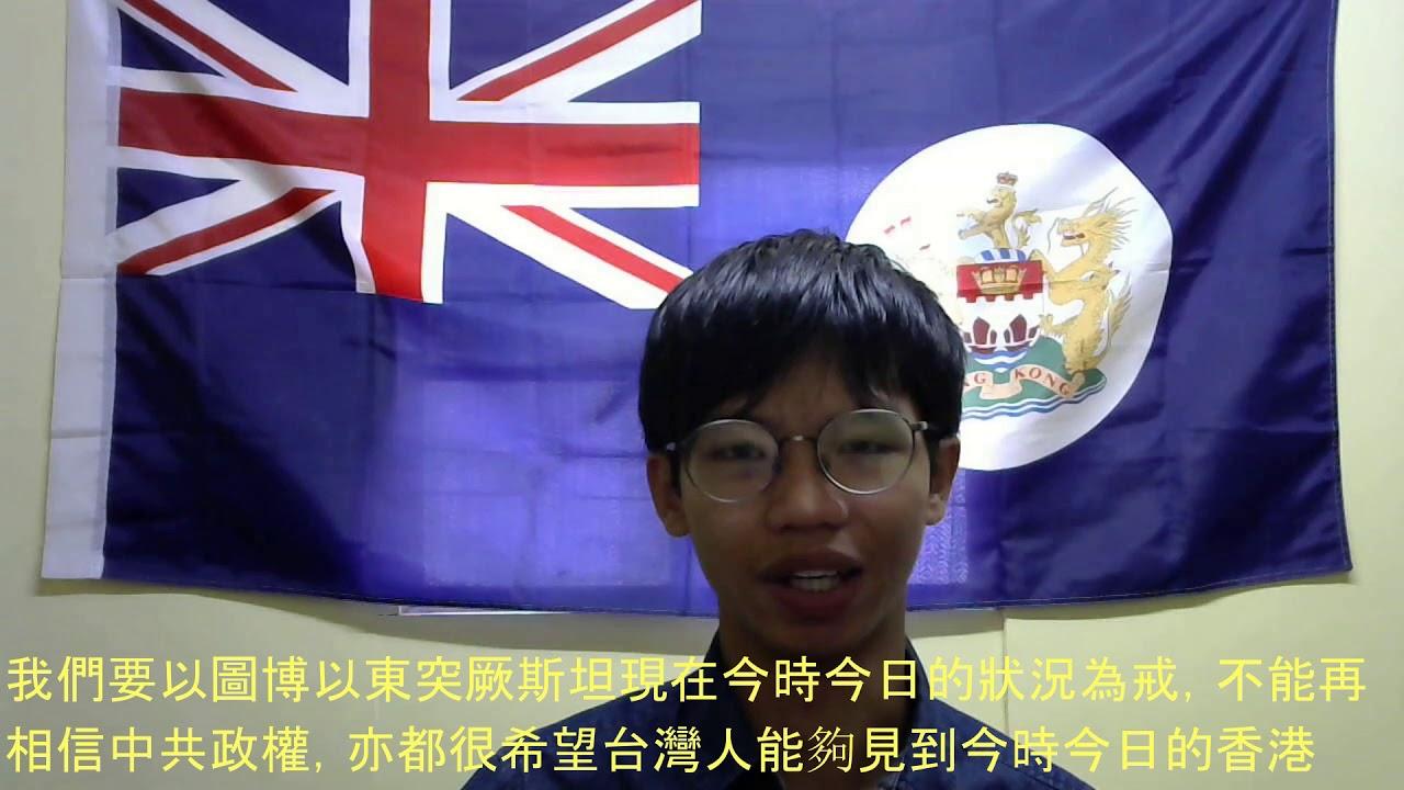香港學生動源召集人鐘翰林在2019年華盛頓獨派政黨大會上的視頻發言 - YouTube