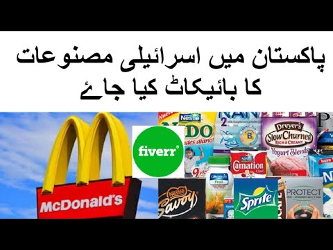 Israeli Products You Need To Boycott In Pakistan - Boycott Israel - Mr Fool