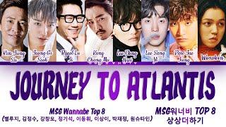 MSG Wannabe Top 8 - 'Journey To Atlantis' [상상더하기] MSG 워너비 Top 8 [놀면 뭐하니] Lyrics/가사 [Han|Rom|Eng]