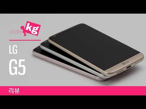 LG G5 리뷰: 부서진 꿈 [4K]