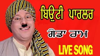 GANDA RAM || BEAUTY PARLOUR || FULL COMEDY SHOW