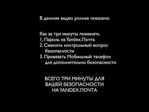 Безопасность Yandex.Почта за 3 минуты