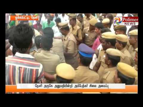 Theni : Ambedkar Statue has been founded by people without legal permission | Polimer News