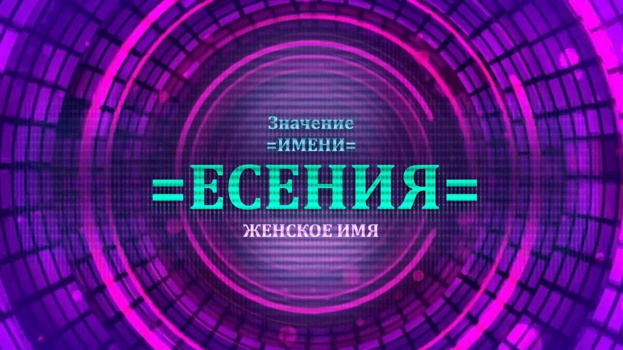 Значение имени Есения