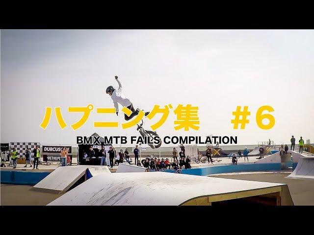 ハプニング集 #6 BMX MTB FAILS COMPILATION