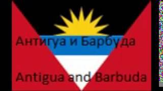 ВСЕ ФЛАГИ СТРАН МИРА  Flags of the World(, 2016-12-30T10:48:10.000Z)