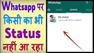 Whatsapp par kisi ka status na dikhe to kya kare ? not showing | dusre kaise dekhe nahi aa raha hai whatsap...