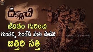 Diksoochi Movie Special Cover Song By Bithiri Sathi | Diksoochi Song | Trending Telugu Updates